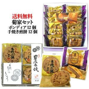 菊家セット【豊後手焼煎餅12枚入、ボンディア12個入】|cosmebox
