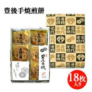 送料込価格 菊家 豊後手焼煎餅 18枚入|cosmebox
