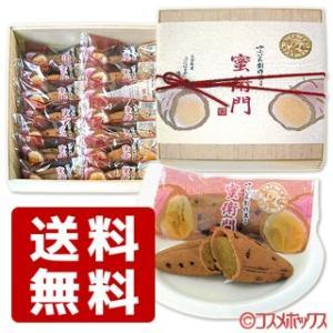 菊家 蜜衛門 14個入 ゆふいん創作菓子 送料込価格|cosmebox
