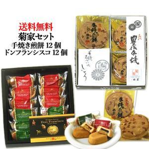 菊家セット【ドン・フランシスコ12個入、豊後手焼煎餅12枚入】|cosmebox