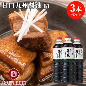 【5%還元】甘い九州醤油 大分の味 うまくち醤油 1L×3本セット お刺身 おひたし 蕎麦などに ユワキヤ醤油 送料無料|cosmebox