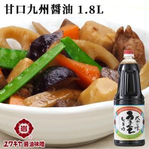 【5%還元】甘い九州醤油 大分の味 うまくち醤油 1.8L お刺身 おひたし 蕎麦などに ユワキヤ醤油|cosmebox