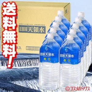 日田天領水 ペットボトル2L×10本入 送料無料|cosmebox