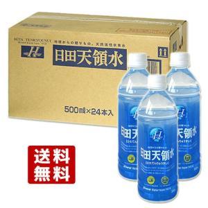 大分 日田天領水 ペットボトル 500mL×24本入 送料無料|cosmebox