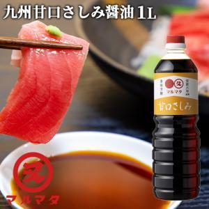 【5%還元】濃口醤油 甘口さしみ 1L 九州醤油 刺身しょうゆ マルマタ醤油|cosmebox