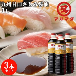 【5%還元】濃口醤油 甘口さしみ 1L×3本セット 九州醤油 刺身しょうゆ マルマタ醤油【送料無料】|cosmebox