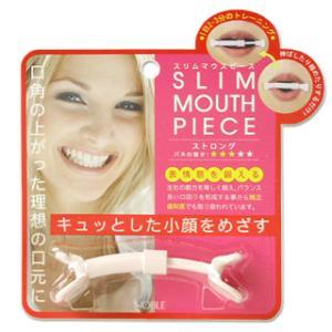 【5%還元】【価格据え置き】小顔をめざせ!スリムマウスピース ストロング|cosmebox