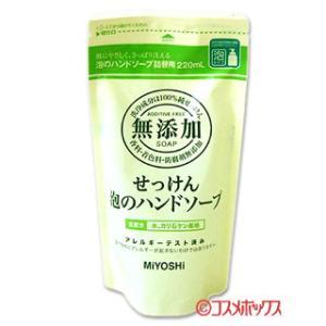 ミヨシ 無添加せっけん 泡のハンドソープ 詰替用 220ml MiYOSHi