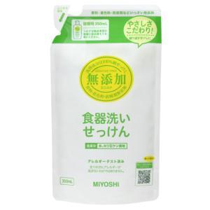 【5%還元】【価格据え置き】ミヨシ石鹸 無添加 食器洗いせっけん つめかえ用 350mL|cosmebox