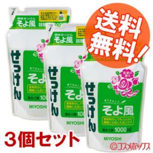 ミヨシ 液体せっけん そよ風 花束の香り 詰替用 1000ml×3個セット MiYOSHi|cosmebox