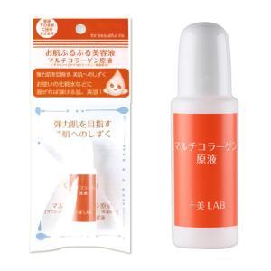 十美LAB お肌ぷるぷる美容液 マルチコラーゲン原液 14ml|cosmebox