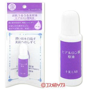 十美LAB お肌うるうる美容液 ヒアルロン酸原液 14ml|cosmebox