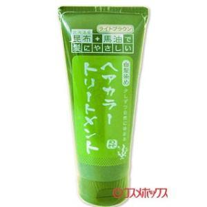 在庫限り/昆布と馬油で髪にやさしいヘアカラートリートメント(白髪染め) ライトブラウン 200g|cosmebox