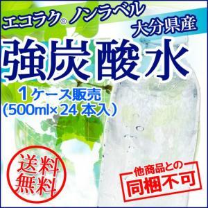 強炭酸水 500ml×24本入 ノンラベルのECOペットボトル cosmeboxオリジナル 1ケース販売 の商品画像
