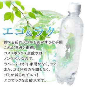強炭酸水 500ml×24本入 ノンラベルのECOペットボトル cosmeboxオリジナル 即出荷|cosmebox|02