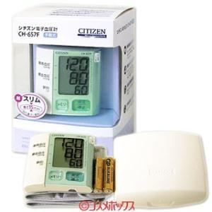シチズン 電子血圧計 CH657F-PM(ペパーミント)手首式 CITIZEN|cosmebox
