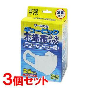 即出荷 激安アウトレットセール!! キュービック 不織布立体マスク(使い切り) ふつうサイズ 25枚入×3個 リブ・ラボラトリーズ|cosmebox