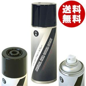 ナチュラルヘアカバースプレー(黒) 200g 薄毛対策・微粉末増毛スプレー cosmeboxオリジナル 代引き不可 (送料別)|cosmebox