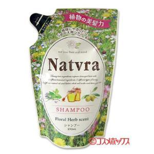 ナチュラ シャンプー つめかえ用 370mL Natvra SPR|cosmebox