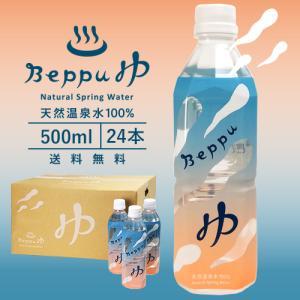 別府温泉水100% Beppuゆ 500ml×24本入 代引き不可 送料無料|cosmebox