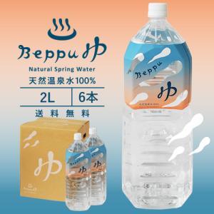 別府温泉水100% Beppuゆ 2L×6本入 送料無料|cosmebox