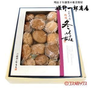 姫野一郎商店 大分県産 特選どんこ椎茸 200g|cosmebox