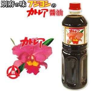 フジヨシ カトレア醤油 1L cosmebox