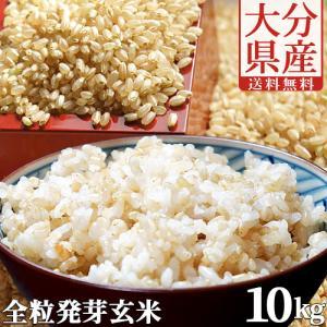 大分県産 無洗米 手作り発芽玄米 10kg(真空パック1kg×10袋) 準無農薬(減農薬) スタリオン日田 送料無料|cosmebox