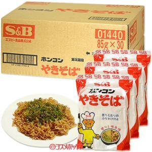 地域限定商品 ヱスビー食品 ホンコンやきそば 85g×30個入(ケース販売) cosmebox