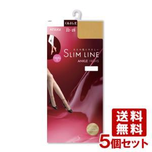 5個セット アツギ スリムライン くるぶし丈 FS2500 22〜25cm 357 スキニーベージュ SLIM LINE ATSUGI|cosmebox