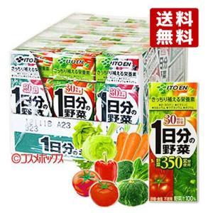 伊藤園 1日分の野菜 紙パック 200ml×12本入 ITOEN|cosmebox