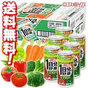 【5%還元】伊藤園 1日分の野菜 190g×20缶 ITOEN|cosmebox