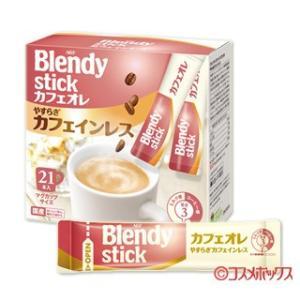 ブレンディ スティックカフェオレ やすらぎカフェインレス 10g×21本入 Blendy AGF cosmebox