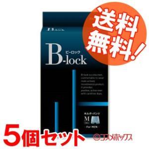 ネピア B-lock(ビーロック) ホルダーパンツM 1枚入り×5個セット (男性用軽失禁ケア) nepia|cosmebox