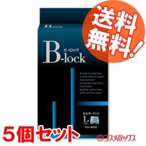 ネピア B-lock(ビーロック) ホルダーパンツL 1枚入り×5個セット (男性用軽失禁ケア) nepia|cosmebox