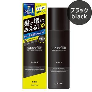 マッシーニ クイックヘアカバースプレー 黒(薄毛対策・微粉末増毛スプレー) 140g