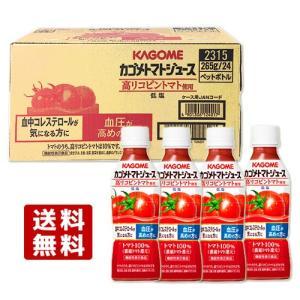 ケース販売送料無料 カゴメ カゴメトマトジュース 高リコピントマト使用 265g×24本 KAGOME