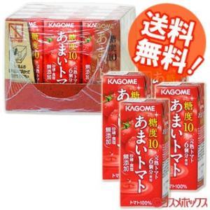 【送料無料】甘さきわだつ・酸味ひかえめ、毎日おいしくのどごしさらり、完熟トマトをぎゅっと濃縮、美容と...
