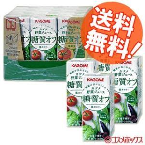 12本セット カゴメ 野菜ジュース 糖質オフ 200ml×12本 KAGOME|cosmebox