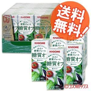 24本セット カゴメ 野菜ジュース 糖質オフ 200ml×24本 KAGOME|cosmebox