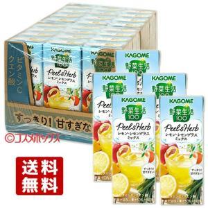 カゴメ(KAGOME) 野菜生活100 Peel&Herb レモン・レモングラスミックス 200ml×12本 送料無料|cosmebox