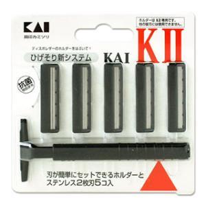 貝印 カイ・ケーツー KAI-KII ホルダー+替刃5個入 K2-5B1|cosmebox