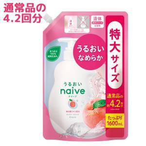 【5%還元】【価格据え置き】大容量 1600mL ナイーブ(naive) ボディソープ 桃の葉エキス配合 詰替用 クラシエ(Kracie) cosmebox