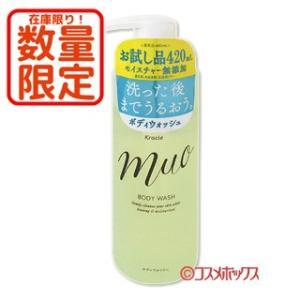 【5%還元】【価格据え置き】ミュオ(muo) 無添加 ボディソープ 420ml クラシエ(Kracie) cosmebox
