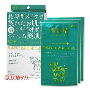 【5%還元】【価格据え置き】肌美精 ビューティケアマスク ニキビ 3枚入 HADABISEI クラシエ(Kracie) cosmebox