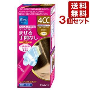 3個セット クラシエ シンプロ ワンタッチ無香料ヘアカラー 早染めクリーム 4CC 白髪浮きしにくいショコラブラウン (白髪用) SIMPRO Kracie【送料無料】 cosmebox