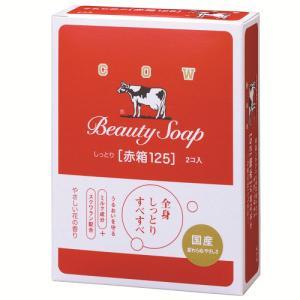 牛乳石鹸 カウブランド 赤箱125 125g×2コ入 COW cosmebox
