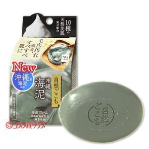 牛乳石鹸 自然ごこち 沖縄海泥 洗顔石けん 80g カウブランド(COW)|cosmebox