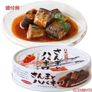 国分 K&K 日本近海どり さんまとハバネロ(ハバネロトマト味) 70g(内容総量100g)|cosmebox