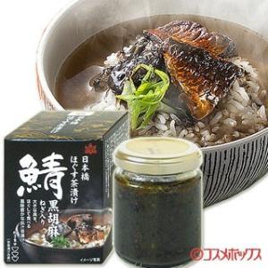 国分 桐印 日本橋 ほぐす茶漬け 鯖 95g|cosmebox